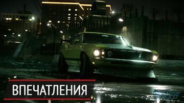 Король вернулся: впечатления от беты новой Need for Speed