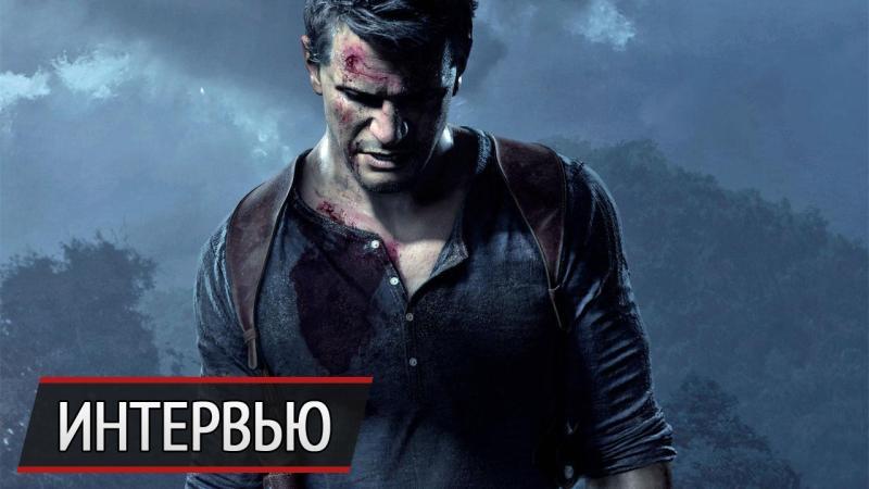 Конец истории Дрейка: интервью с продюсером из Naughty Dog