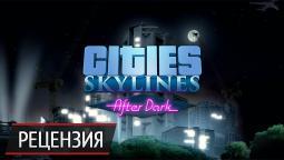 Красиво, но дорого: рецензия на Cities Skylines: After Dark