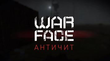 Создатели Warface рассказали об античит-системе