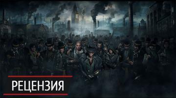 Гоп-стоп по-английски: рецензия на Assassin's Creed Syndicate