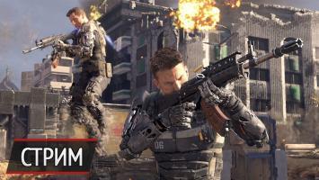 Стрим Call of Duty: Black Ops 3 от PlayGround.ru