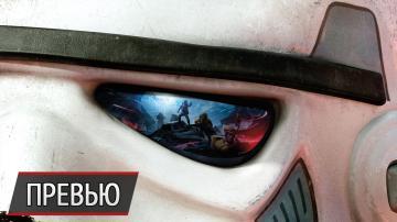 Брать или не брать? Предрелизное превью Star Wars: Battlefront