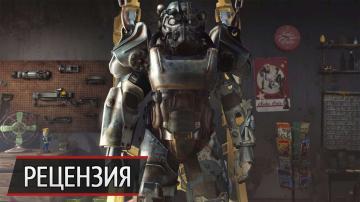 Будни барахольщика: рецензия на Fallout 4