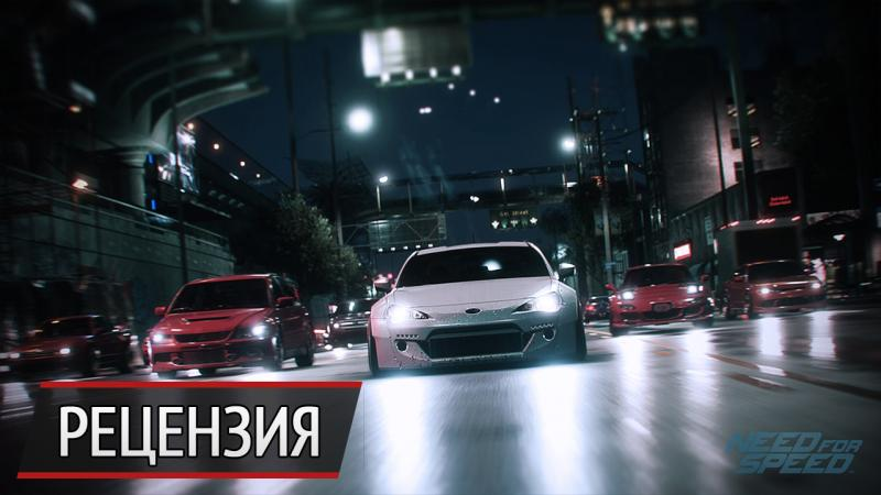 Поворот не туда: рецензия на Need For Speed