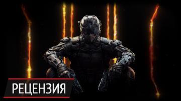 Шаг вперед и два назад: рецензия на Call of Duty: Black Ops 3