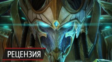 Теперь всё. Рецензия на StarCraft 2: Legacy of the Void