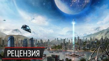 Такое далекое будущее: рецензия на Anno 2205