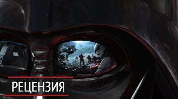 Возмущение в Силе. Рецензия на Star Wars: Battlefront