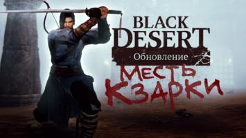 Первое крупное обновление в Black Desert