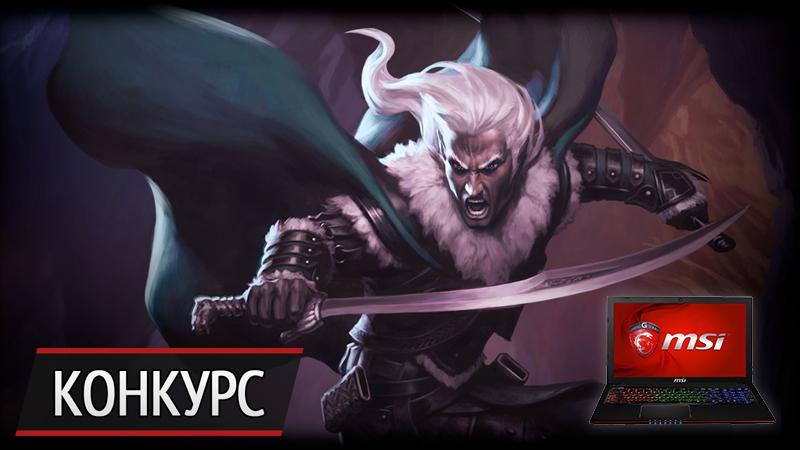 Выиграйте мощный игровой ноутбук от Neverwinter Online и PlayGround.ru. Конкурс продлен!