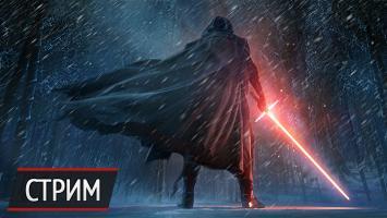 Стрим для фанатов Star Wars: готовимся к премьере нового фильма и говорим обо всем!