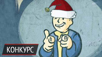 Новогодня Fallout-викторина: ответь на все вопросы и выиграй мышь Razer Mamba Chroma!