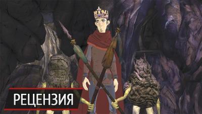 Взрослеющий король. Рецензия на King's Quest: Rubble Without Cause