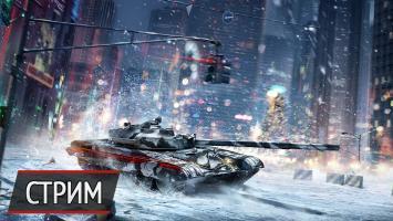Стрим Armored Warfare! Специальный гость: продюсер игры Иван Побяржин