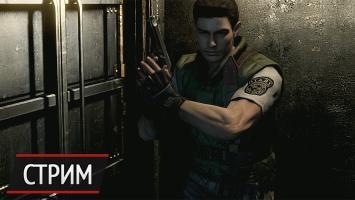 Стрим HD-ремастера Resident Evil 0