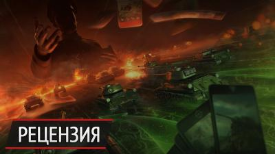 Танковые пятнашки: рецензия на World of Tanks Generals