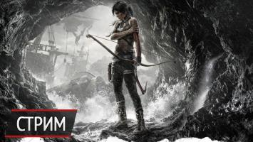 Стрим PC-версии Rise of the Tomb Raider