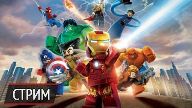 Стрим Lego Marvel's Avengers