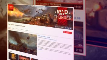 War Thunder открывает специальный YouTube-канал для русскоязычных игроков
