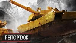 Чего стоит ждать от Armored Warfare: информация с пресс-конференции с участием Obsidian