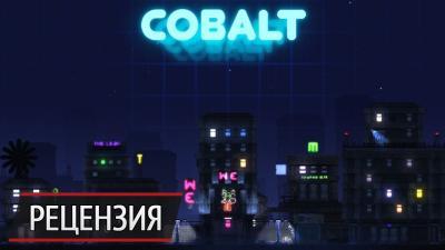 Катись и стреляй: рецензия на Cobalt
