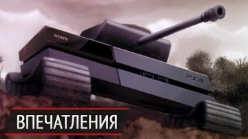 Стильно, модно, молодежно: впечатления от World of Tanks на PS4