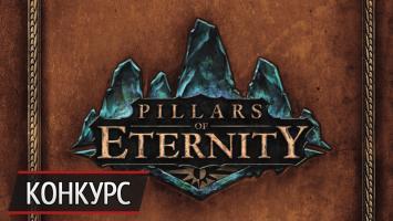 Выиграйте ключ на Pillars of Eternity в конкурсе от GOG.com и PlayGround.ru