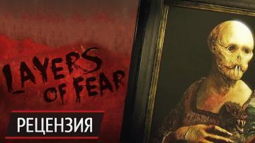 Шаг вперед: рецензия на Layers of Fear