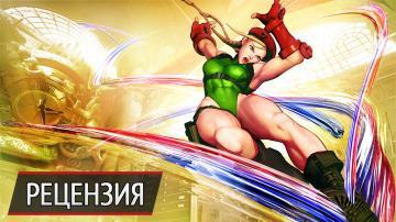 Матте кудасай: рецензия на Street Fighter 5
