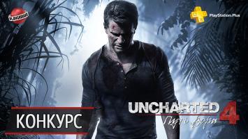 Прояви себя в Uncharted 4 и выиграй уникальную PS4 в стиле игры!