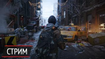 Стрим Tom Clancy's The Division: дождались