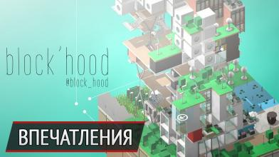 Построй гармонию: впечатления от Block'hood