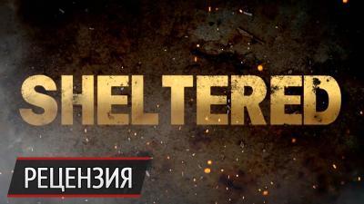 Пятизвездочный бункер: рецензия на Sheltered