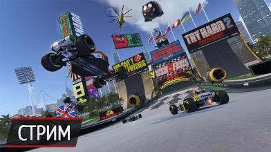 Стрим Trackmania Turbo