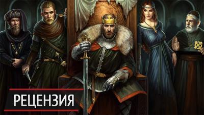 Не нужна. Рецензия на Total War Battles: Kingdom
