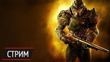 Стрим Doom. Сегодня
