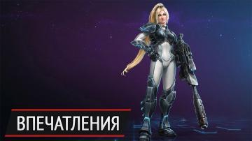 Это только начало. Впечатления от StarCraft 2: Nova Covert Ops