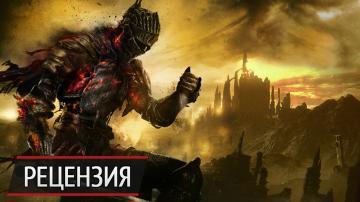 Идущие на смерть приветствуют тебя: рецензия на Dark Souls 3