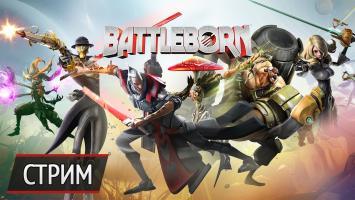 Стрим Battleborn: смотрим на новую игру от создателей Borderlands