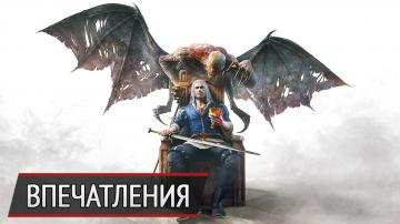 Как на курорте. Впечатления от The Witcher 3: Blood & Wine