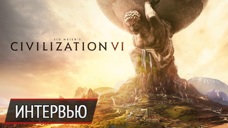 """Чего ждать от новой """"Цивилизации"""": интервью с разработчиком игры"""