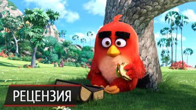 Спасти яйца: рецензия на мультфильм Angry Birds