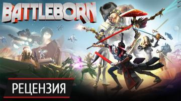 С нюансами: рецензия на Battleborn