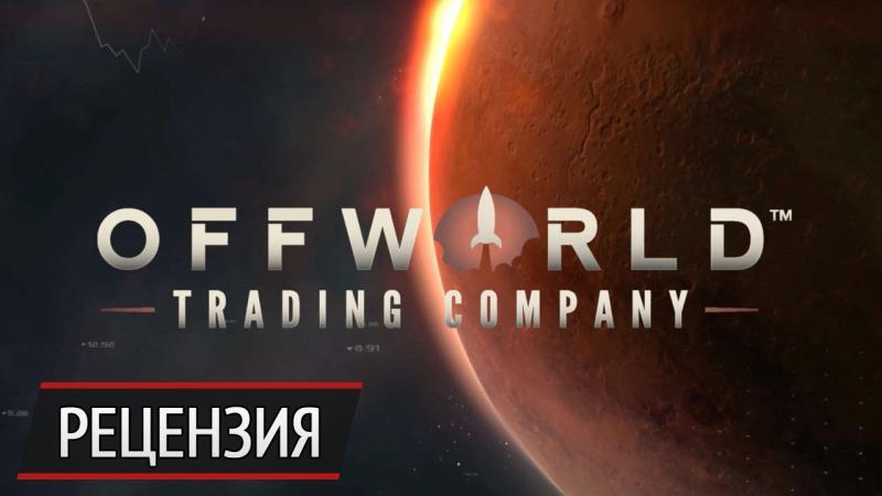 Деньги, деньги, дребеденьги: рецензия на Offworld Trading Company