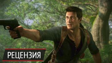 Приключение длиною в жизнь. Рецензия на Uncharted 4: A Thief's End