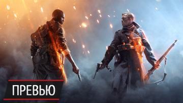 Лопатой по голове: превью Battlefield 1 и видеоразбор мультиплеера игры