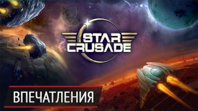 Hearthstone в невесомости: впечатления от Star Crusade CCG