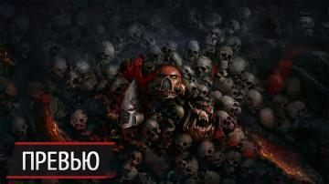 Возвращение к истокам? Превью Warhammer 40.000: Dawn of War 3