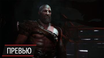 Во имя отца и сына: превью новой God of War
